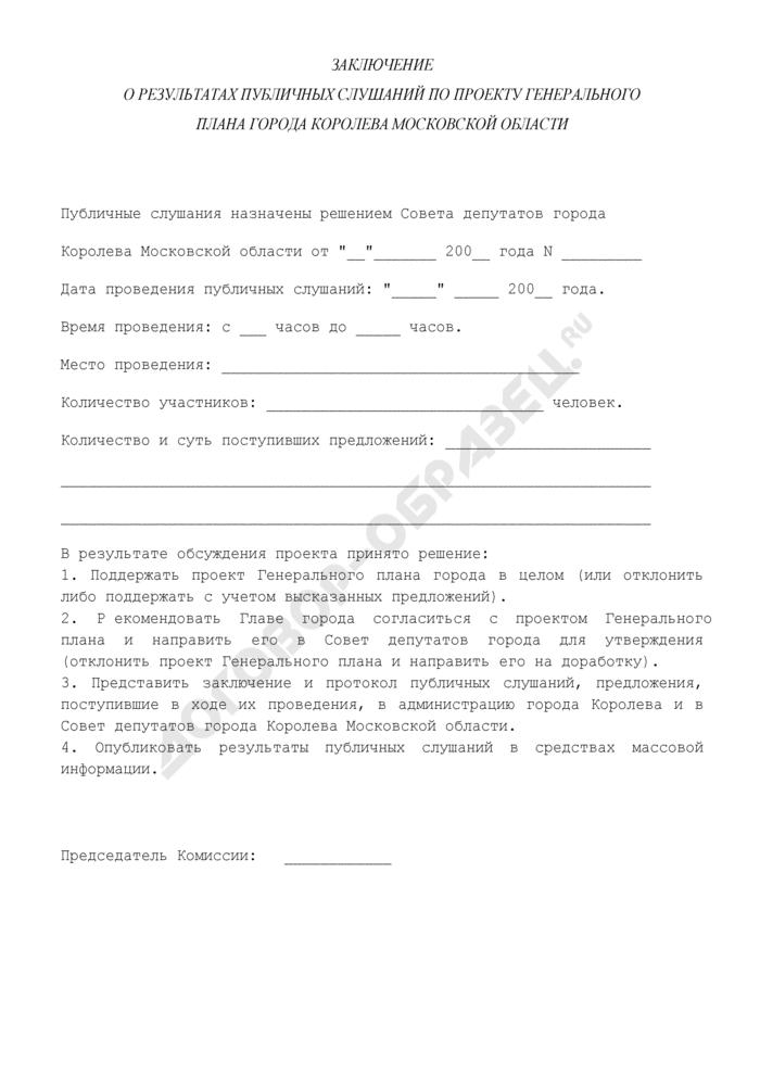 Заключение о результатах публичных слушаний по проекту генерального плана города Королева Московской области. Страница 1
