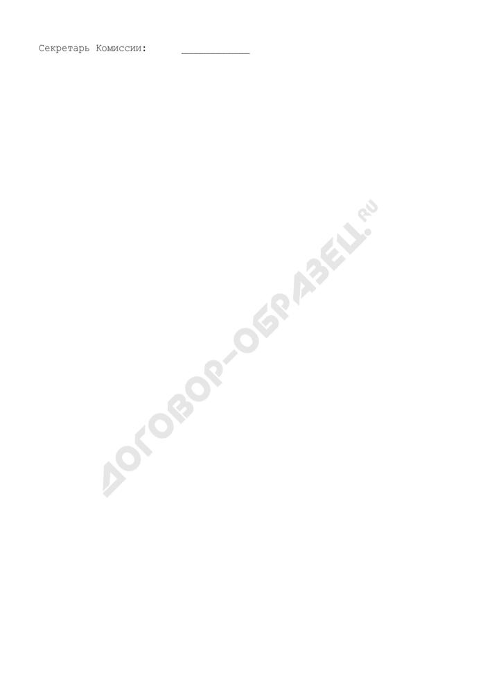 Заключение о результатах публичных слушаний по проекту генерального плана города Королева Московской области. Страница 2