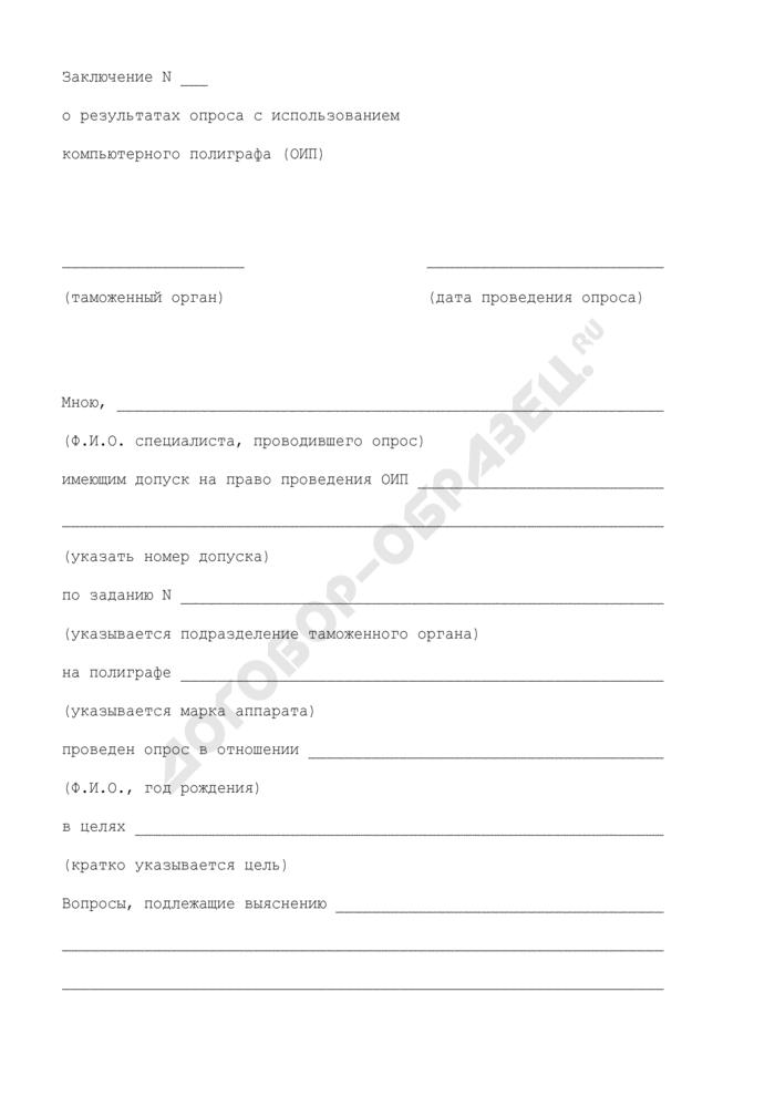 Заключение о результатах опроса с использованием компьютерного полиграфа в таможенных органах Российской Федерации. Страница 1