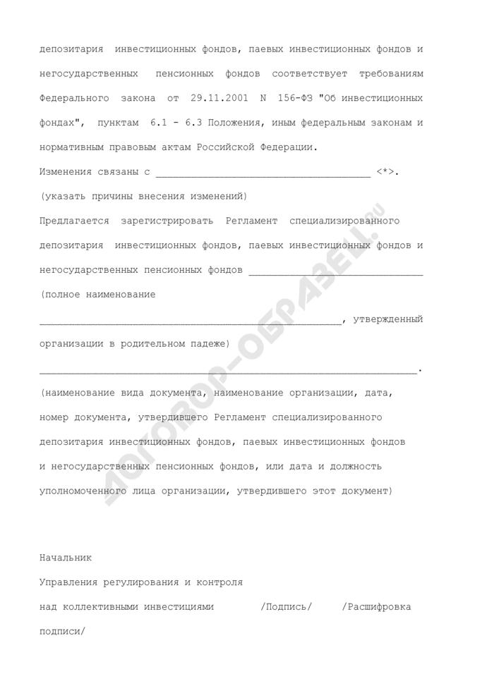 Заключение о регистрации Регламента специализированного депозитария инвестиционных фондов, паевых инвестиционных фондов и негосударственных пенсионных фондов (образец). Страница 2