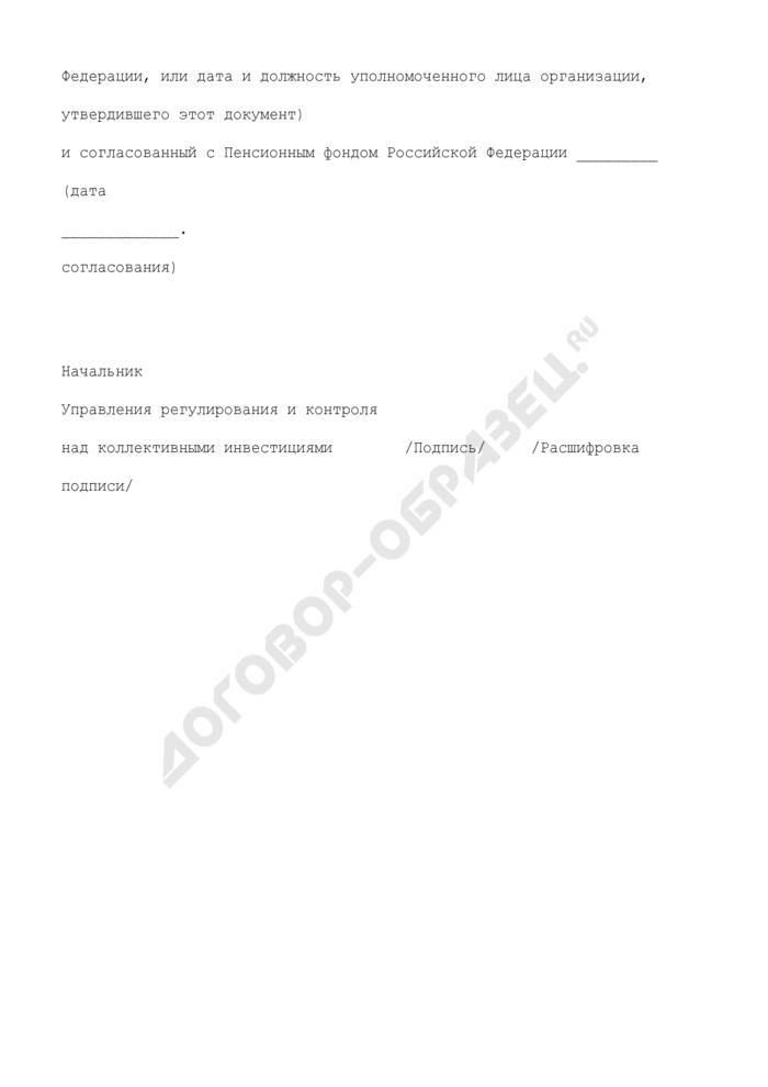 Заключение о регистрации Регламента взаимодействия специализированного депозитария организации с Пенсионным фондом Российской Федерации (образец). Страница 3