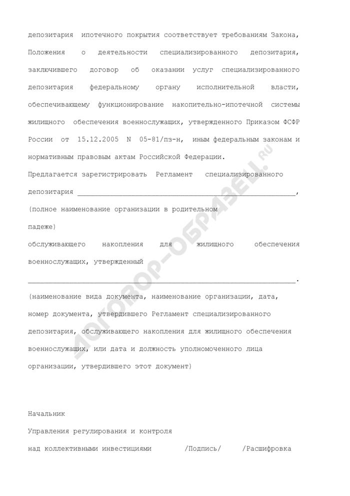 Заключение о регистрации Регламента специализированного депозитария организации обслуживающего накопления для жилищного обеспечения военнослужащих (образец). Страница 2