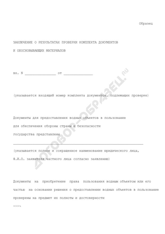 Заключение о результатах проверки комплекта документов и обосновывающих материалов для предоставления водных объектов в пользование для обеспечения обороны страны и безопасности государства (образец). Страница 1