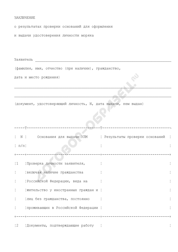 Заключение о результатах проверки оснований для оформления и выдачи удостоверения личности моряка (образец). Страница 1