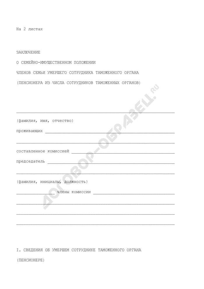 Заключение о семейно-имущественном положении членов семьи умершего сотрудника таможенного органа (пенсионера из числа сотрудников таможенных органов). Страница 1