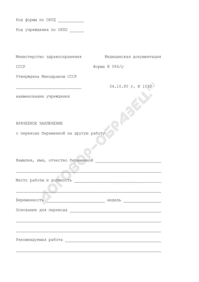 Врачебное заключение о переводе беременной на другую работу. Форма N 084/у. Страница 1