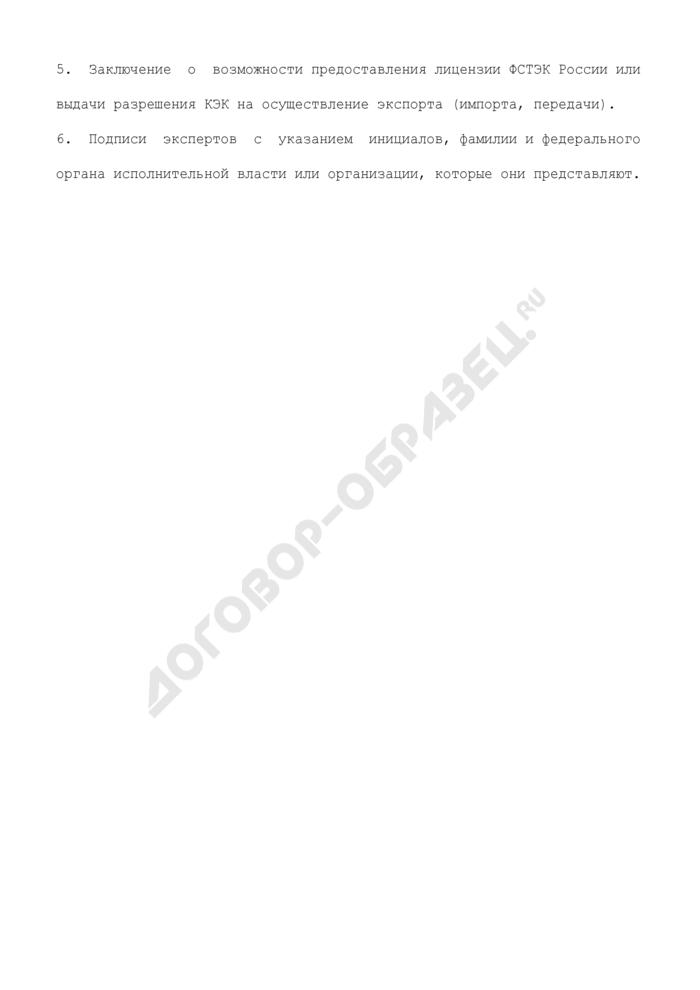 Заключение государственной экспертизы внешнеэкономической сделки (образец). Страница 3
