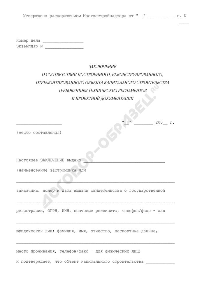 Заключение о соответствии построенного, реконструированного, отремонтированного объекта капитального строительства требованиям технических регламентов и проектной документации, выдаваемое Комитетом государственного строительного надзора города Москвы. Страница 1