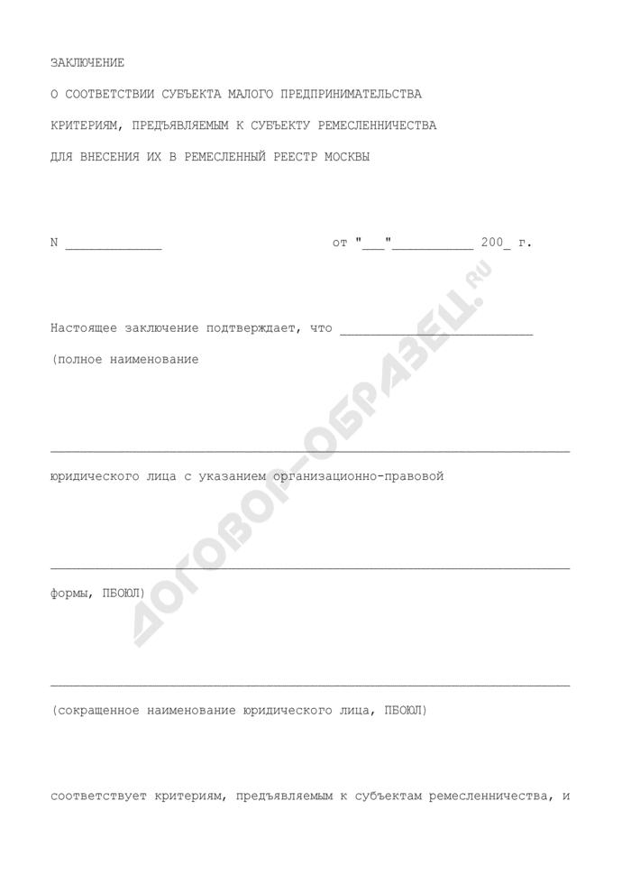 Заключение о соответствии субъекта малого предпринимательства критериям, предъявляемым к субъекту ремесленничества для внесения их в ремесленный реестр Москвы. Страница 1