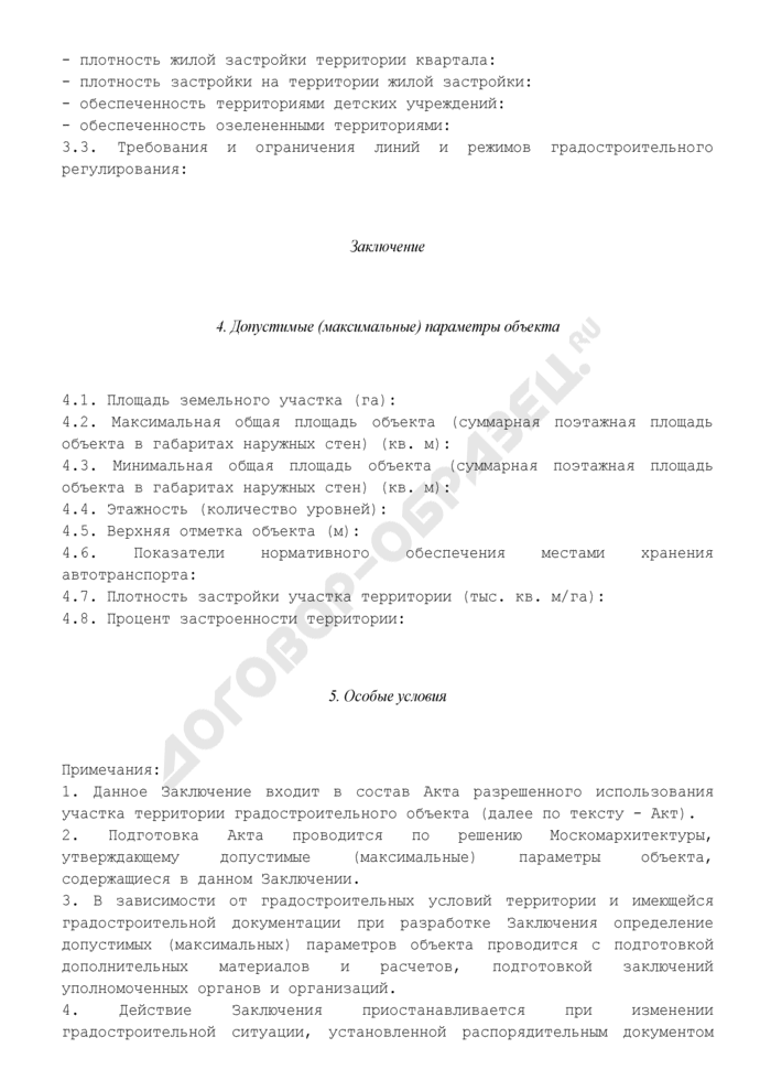 Заключение о соответствии размещаемого объекта установленным градостроительным требованиям и регламентам использования территории. Страница 3