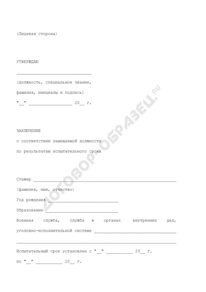 Заключение о соответствии замещаемой должности по результатам испытательного срока. Страница 1