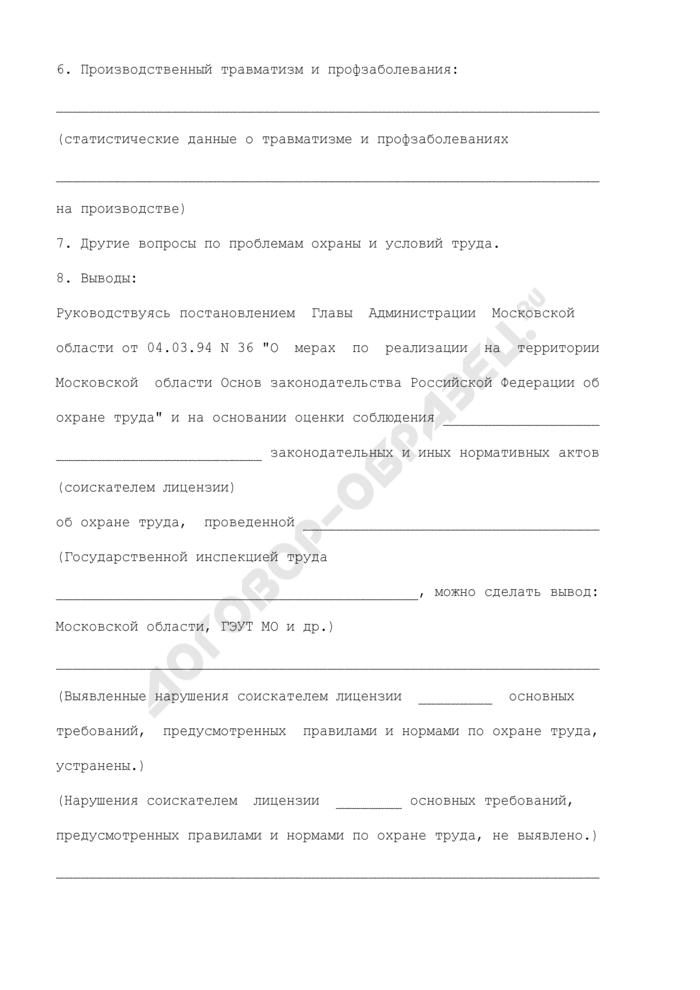 Заключение о соблюдении законодательных и иных нормативных актов об охране труда для получения лицензии на осуществление предпринимательской деятельности. Страница 2