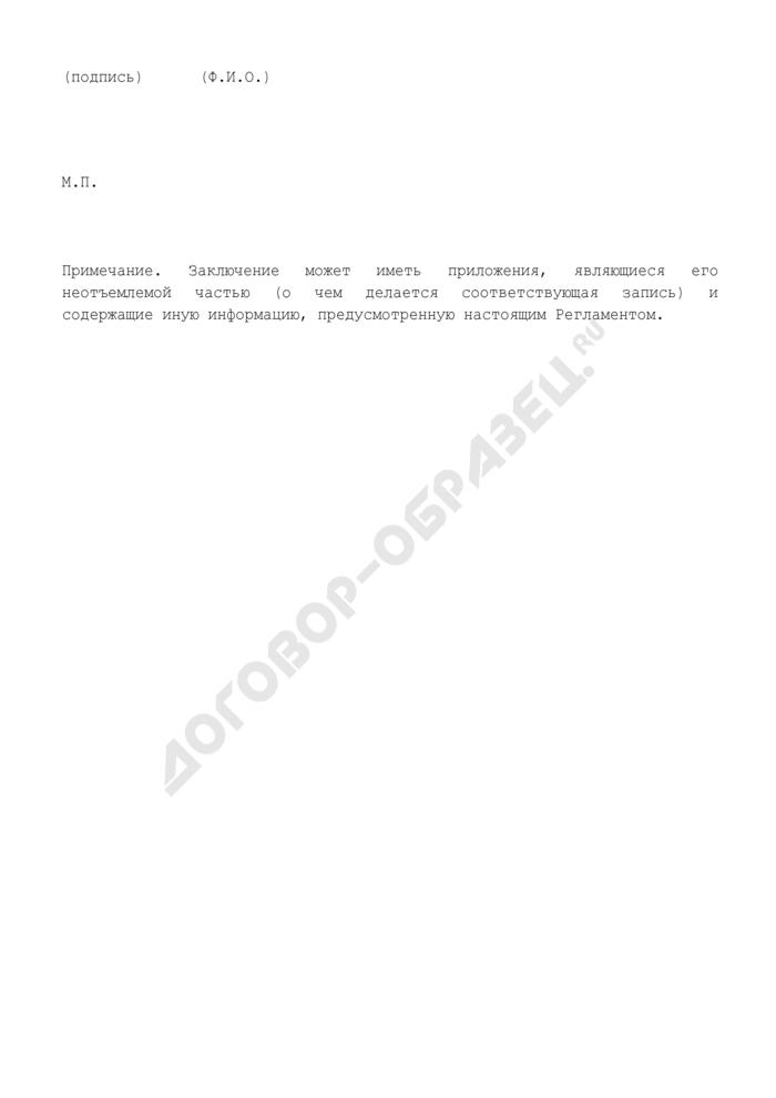Заключение о соответствии экологическим нормам и требованиям производственных и (или) складских помещений организации, намечающей осуществление лицензируемой деятельности, связанной с производством и (или) оборотом этилового спирта, алкогольной и спиртосодержащей продукции. Страница 3