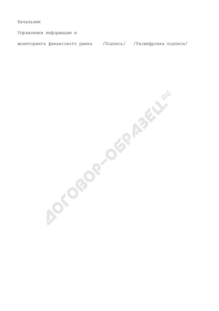 Заключение о согласовании кодекса (изменений в кодекс) профессиональной этики управляющей компании (специализированного депозитария, брокера), осуществляющей(его) деятельность, связанную с формированием и инвестированием средств пенсионных накоплений (образец). Страница 3