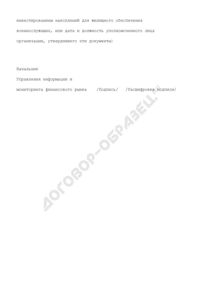 Заключение о согласовании кодекса (изменений в кодекс) профессиональной этики управляющей компании (специализированного депозитария, брокера), осуществляющей(его) деятельность, связанную с формированием и инвестированием накоплений для жилищного обеспечения военнослужащих (образец). Страница 3