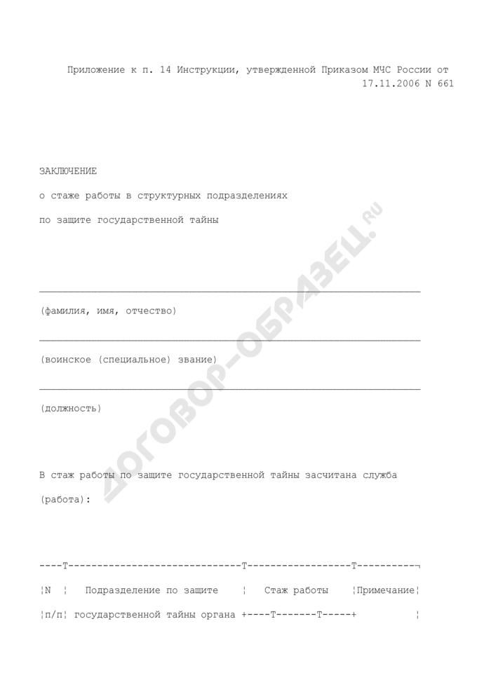 Заключение о стаже работы в структурных подразделениях по защите государственной тайны. Страница 1