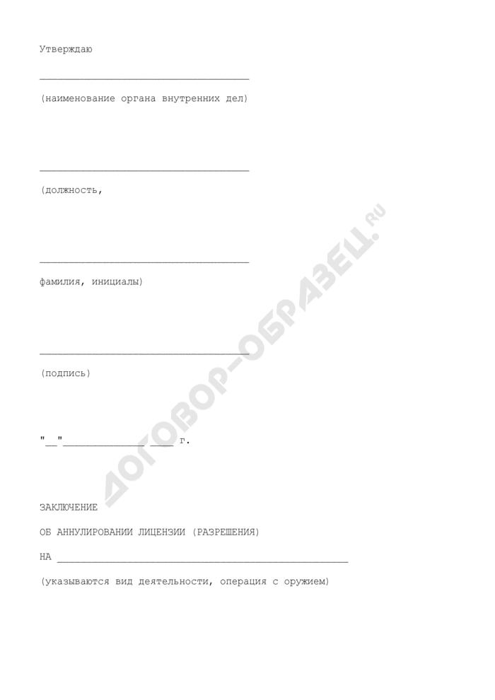 Заключение об аннулировании лицензии (разрешения) на операции с гражданским (служебным) оружием и патронов к нему. Страница 1