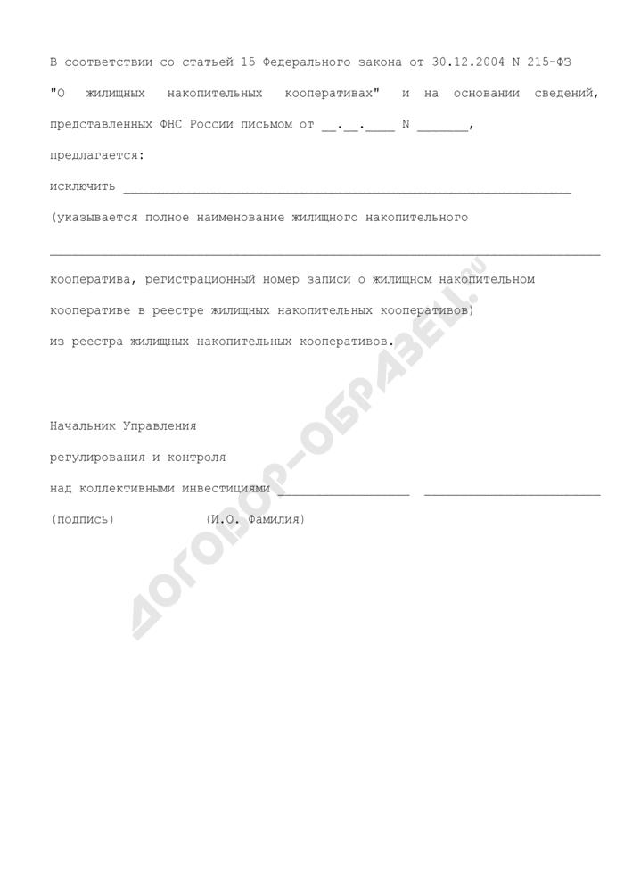 Заключение об исключении кооператива из реестра жилищных накопительных кооперативов. Страница 1