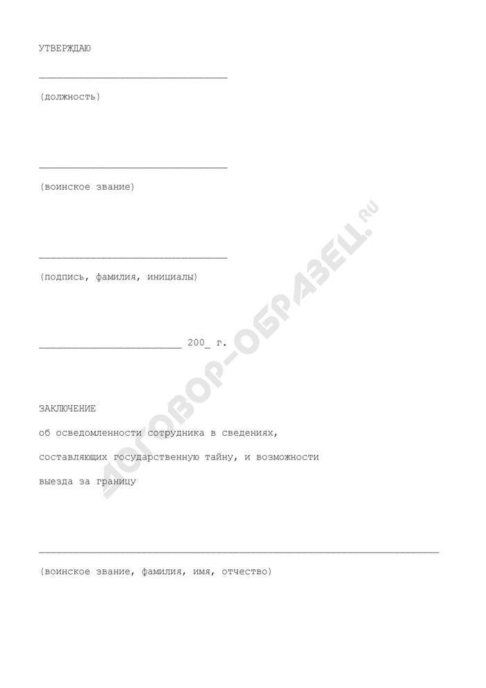 Заключение об осведомленности сотрудника в сведениях, составляющих государственную тайну, и возможности выезда за границу. Страница 1
