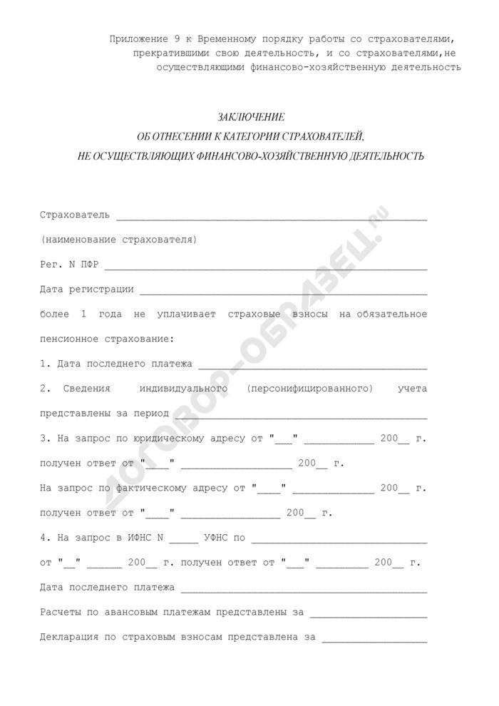 Заключение об отнесении к категории страхователей, не осуществляющих финансово-хозяйственную деятельность. Страница 1