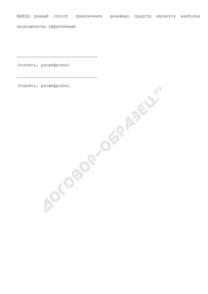 Заключение об оценке экономической эффективности выбранного способа привлечения денежных средств в город Долгопрудный Московской области. Страница 2