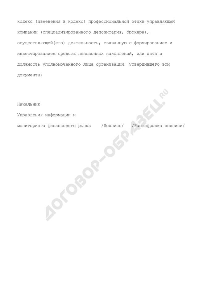 Заключение об отказе в согласовании кодекса (изменений в кодекс) профессиональной этики управляющей компании (специализированного депозитария, брокера), осуществляющей(его) деятельность, связанную с формированием и инвестированием средств пенсионных накоплений (образец). Страница 3