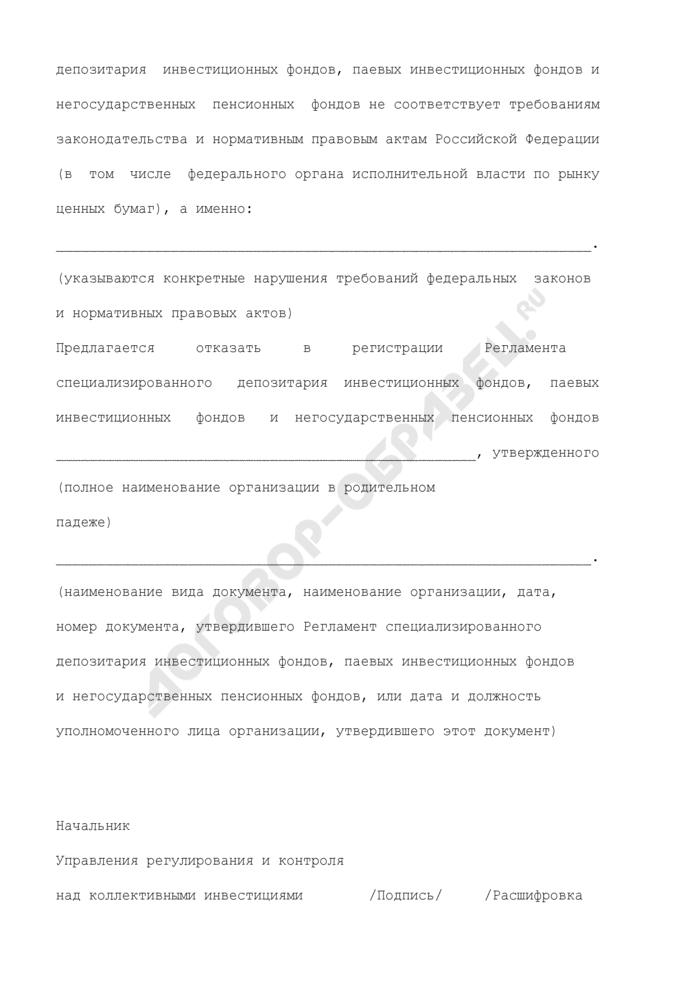Заключение об отказе в регистрации Регламента специализированного депозитария инвестиционных фондов, паевых инвестиционных фондов и негосударственных пенсионных фондов (образец). Страница 2