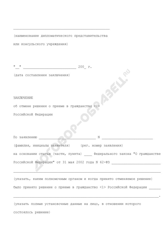 Заключение об отмене решения о приеме в гражданство Российской Федерации. Страница 1