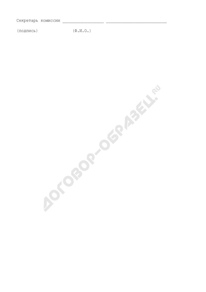 Заключение комиссии по аккредитации хозяйствующих субъектов при Министерстве имущественных отношений Московской области. Форма N 3. Страница 3