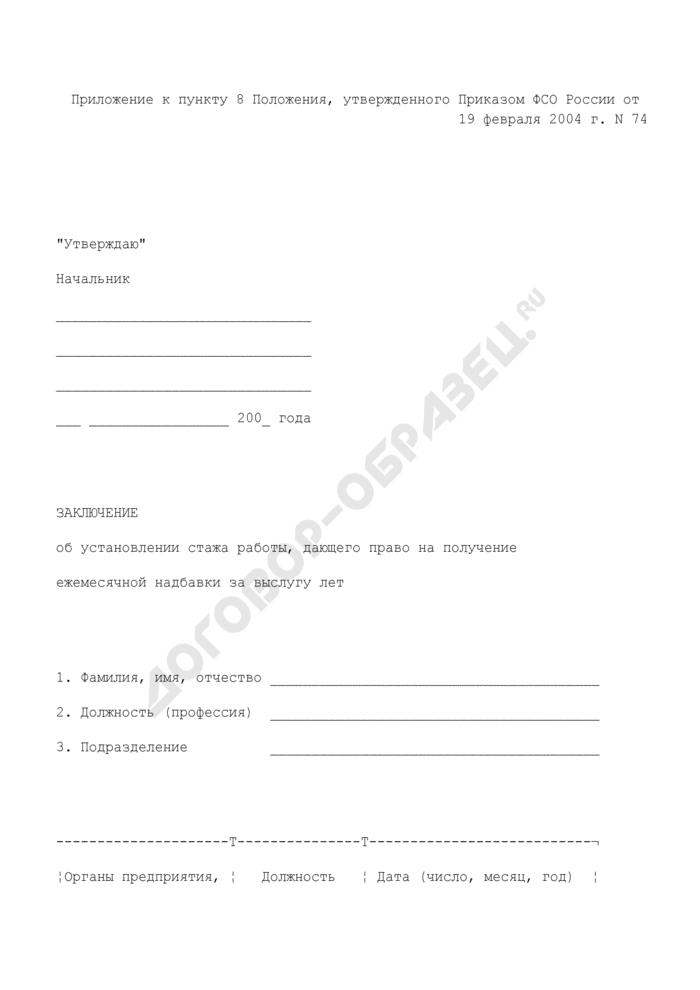 Заключение об установлении стажа работы, дающего право на получение ежемесячной надбавки за выслугу лет. Страница 1