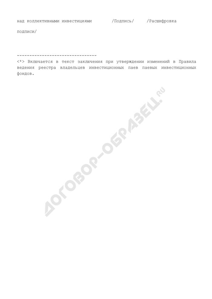 Заключение об утверждении Правил ведения реестра владельцев инвестиционных паев паевых инвестиционных фондов (изменений в Правила ведения реестра владельцев инвестиционных паев паевых инвестиционных фондов) (образец). Страница 3