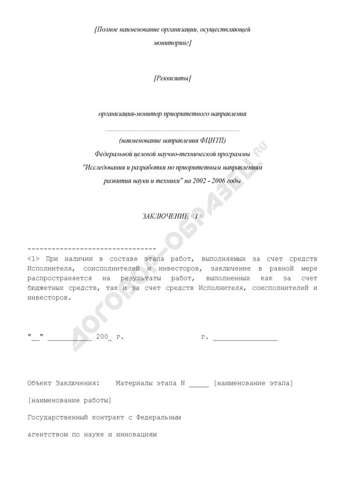 Заключение организации-монитора по отчетной документации головного исполнителя научно-исследовательских работ по этапу государственного контракта на выполнение научно-исследовательской работы. Страница 1
