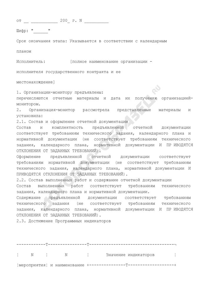 Заключение организации-монитора по отчетной документации головного исполнителя научно-исследовательских работ по этапу государственного контракта на выполнение научно-исследовательской работы. Страница 2