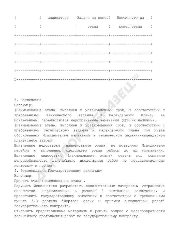 Заключение организации-монитора по отчетной документации головного исполнителя научно-исследовательских работ по этапу государственного контракта на выполнение научно-исследовательской работы. Страница 3