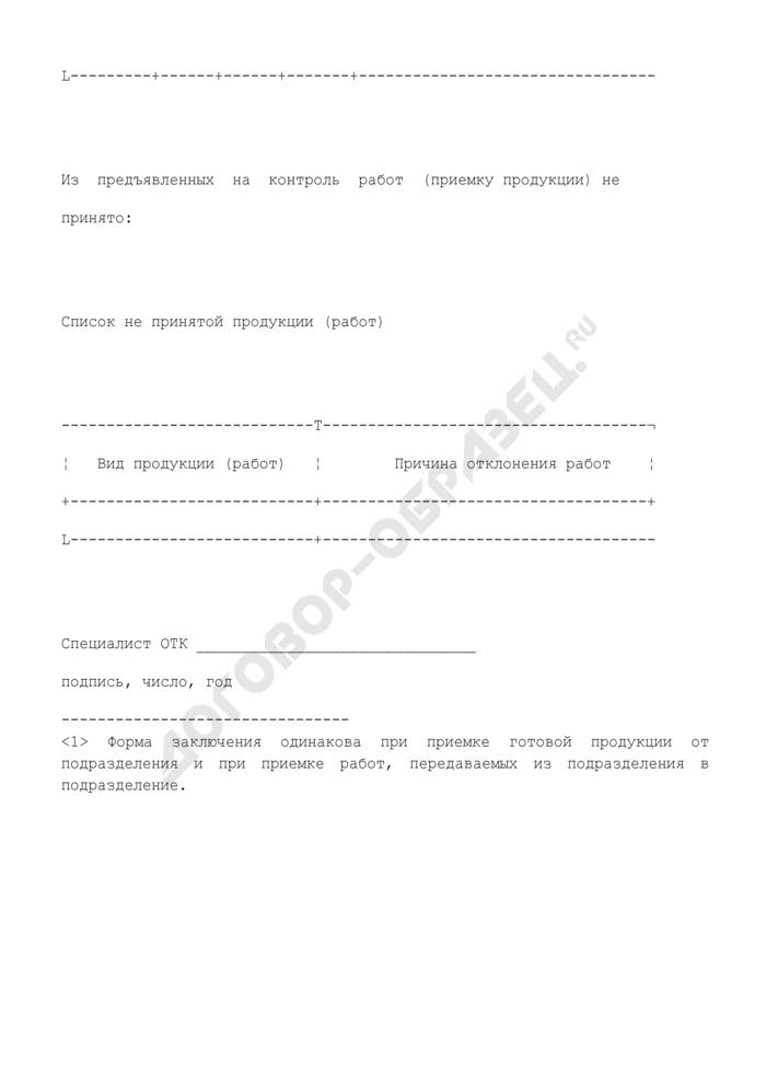 Заключение отдела технического контроля о принятии продукции (геодезических, топографических и картографических работ). Страница 2