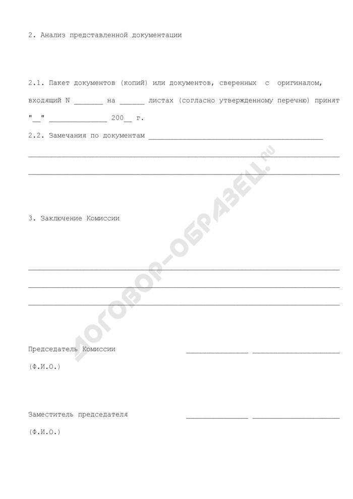 Заключение комиссии по аккредитации Министерства финансов Московской области. Страница 2