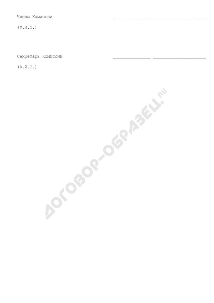 Заключение комиссии по аккредитации Министерства финансов Московской области. Страница 3