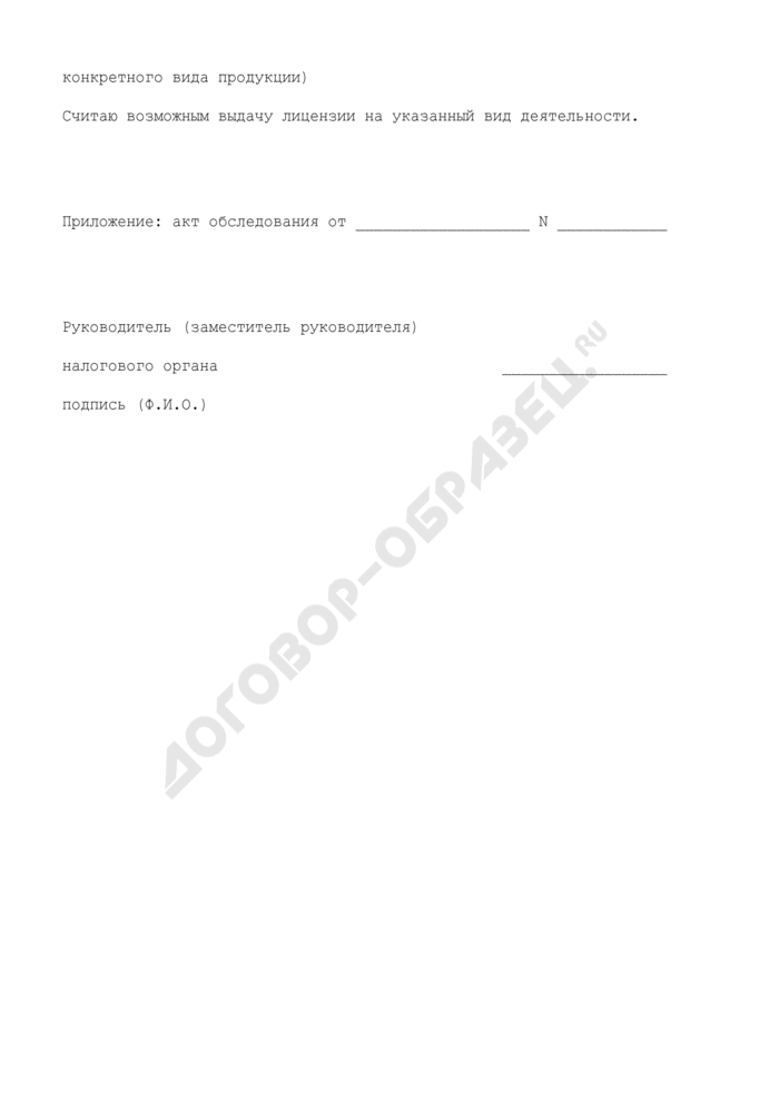 Заключение по акту обследования организации, подтверждающее наличие у нее условий для осуществления лицензирования деятельности в сфере производства и оборота этилового спирта, алкогольной и спиртосодержащей продукции. Страница 2