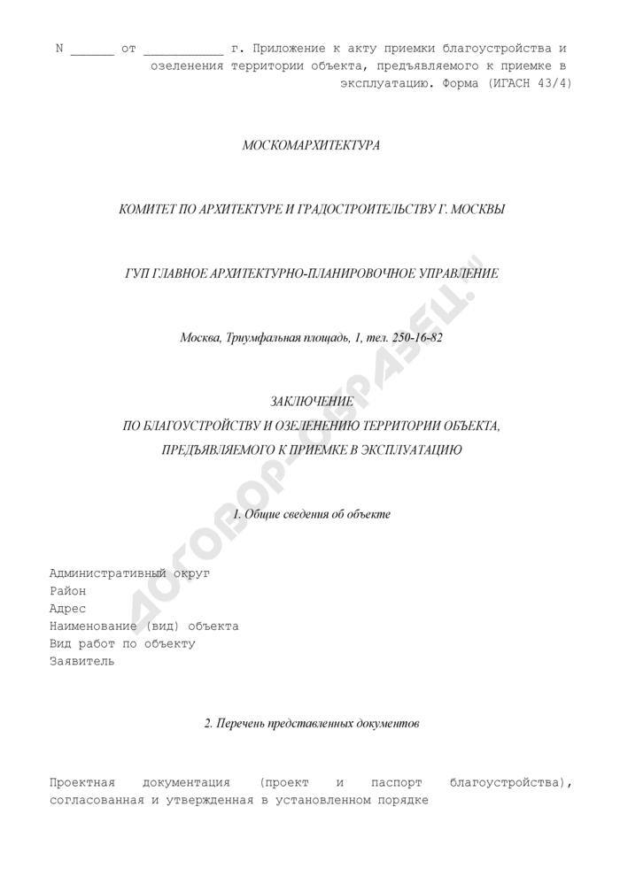 Заключение по благоустройству и озеленению территории объекта города Москвы, предъявляемого к приемке в эксплуатацию (приложение к акту приемки благоустройства и озеленения территории объекта, предъявляемого к приемке в эксплуатацию). Страница 1