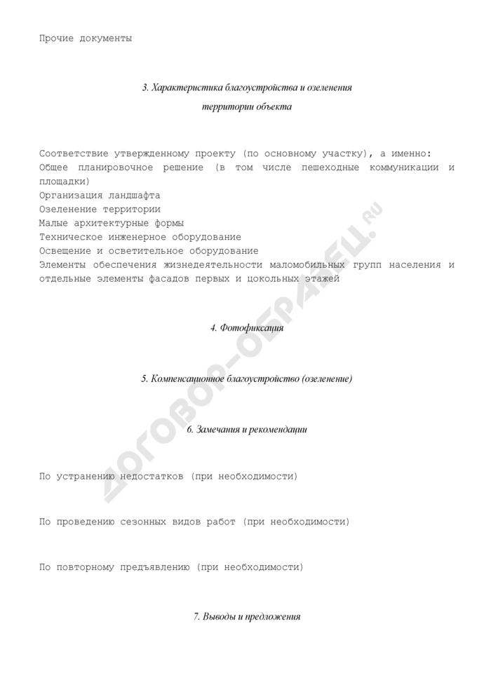 Заключение по благоустройству и озеленению территории объекта города Москвы, предъявляемого к приемке в эксплуатацию (приложение к акту приемки благоустройства и озеленения территории объекта, предъявляемого к приемке в эксплуатацию). Страница 2