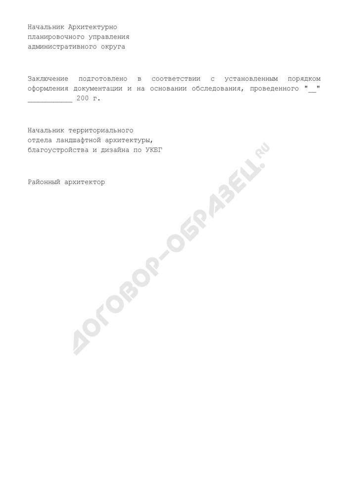 Заключение по благоустройству и озеленению территории объекта города Москвы, предъявляемого к приемке в эксплуатацию (приложение к акту приемки благоустройства и озеленения территории объекта, предъявляемого к приемке в эксплуатацию). Страница 3
