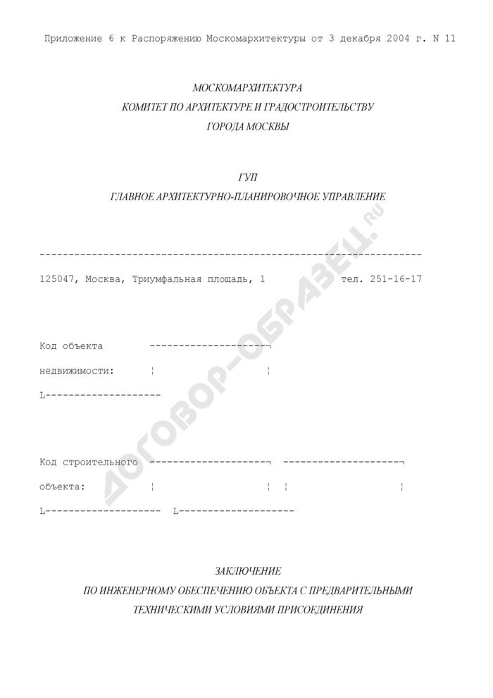 Заключение по инженерному обеспечению объекта с предварительными техническими условиями присоединения. Страница 1
