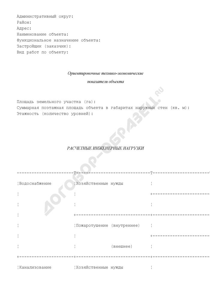 Заключение по инженерному обеспечению объекта с предварительными техническими условиями присоединения. Страница 2