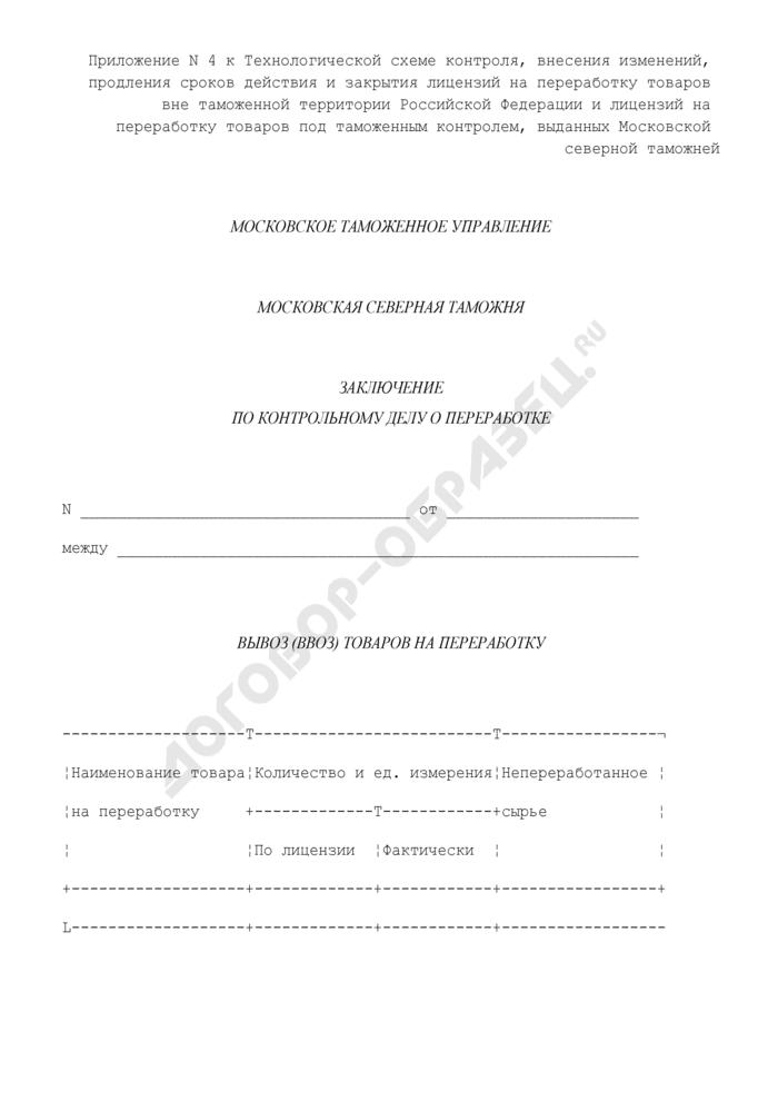 Заключение по контрольному делу о переработке. Страница 1