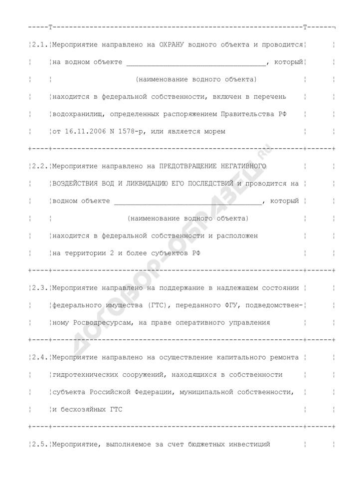 Заключение по мероприятию, предлагаемому к финансированию за счет средств федерального бюджета по направлениям деятельности Росводресурсов. Страница 2
