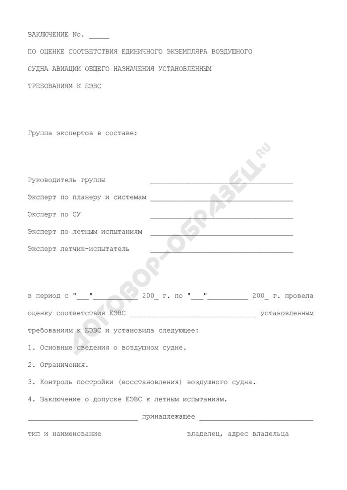 Заключение по оценке соответствия единичного экземпляра воздушного судна авиации общего назначения установленным требованиям к ЕЭВС. Страница 1