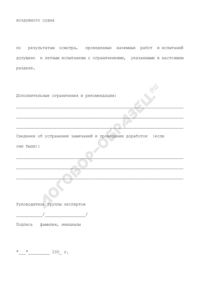 Заключение по оценке соответствия единичного экземпляра воздушного судна авиации общего назначения установленным требованиям к ЕЭВС. Страница 2