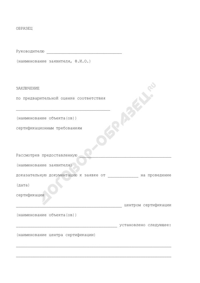 Заключение по предварительной оценке соответствия юридического лица, осуществляющего и обеспечивающего аэронавигационное обслуживание пользователей воздушного пространства Российской Федерации, сертификационным требованиям (образец). Страница 1