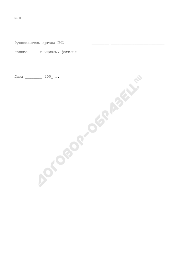 Заключение по результатам контроля за поверочной деятельностью аккредитованной метрологической службы (рекомендуемая форма). Страница 3