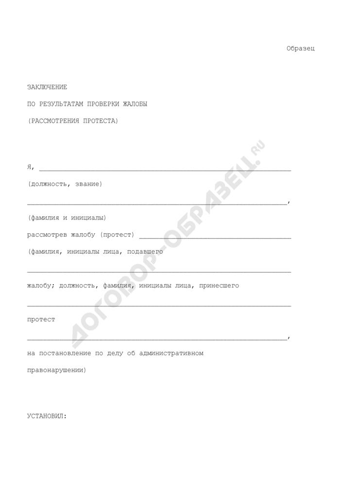 Заключение по результатам проверки жалобы (рассмотрения протеста) на постановление по делу об административном правонарушении в области дорожного движения (образец). Страница 1